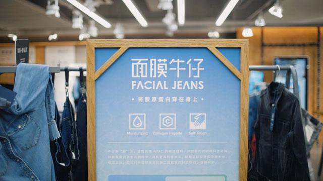 太空材料也被用进了牛仔裤,面膜也能敷腿上?