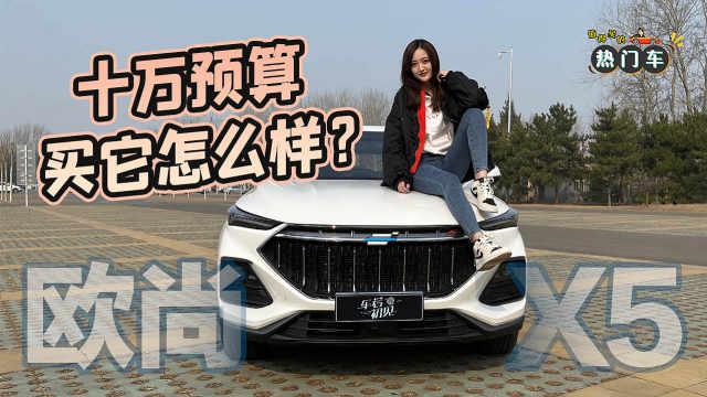 值得买的热门车之长安欧尚X5:十万预算买它怎么样?