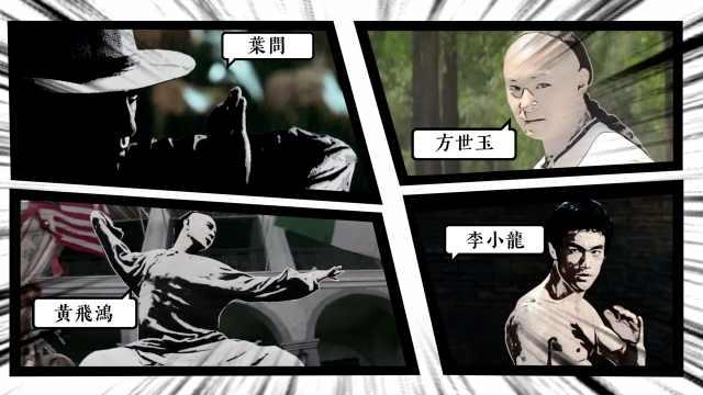 黄飞鸿叶问李小龙……为什么广东有那么多功夫高手?