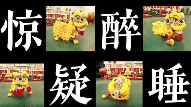 独创飞铊采青,真实的黄飞鸿舞狮什么水平?