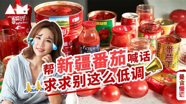 【曼食慢语】厨房好帮手,适配中西餐——新疆番茄制品绝了!
