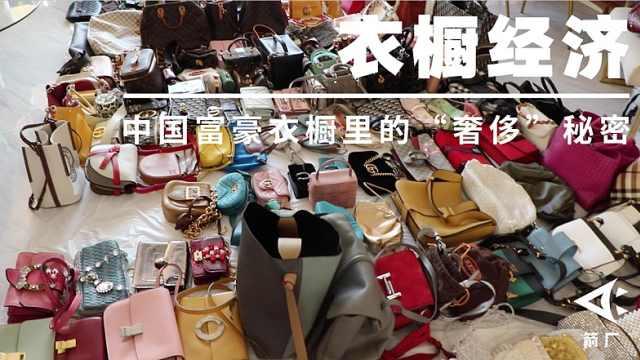 年薪百万的整理收纳师:中国富豪衣橱里的秘密