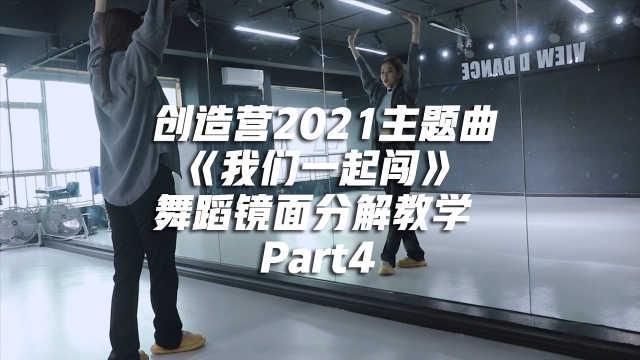 创造营2021主题曲《我们一起闯》舞蹈镜面分解教学part4