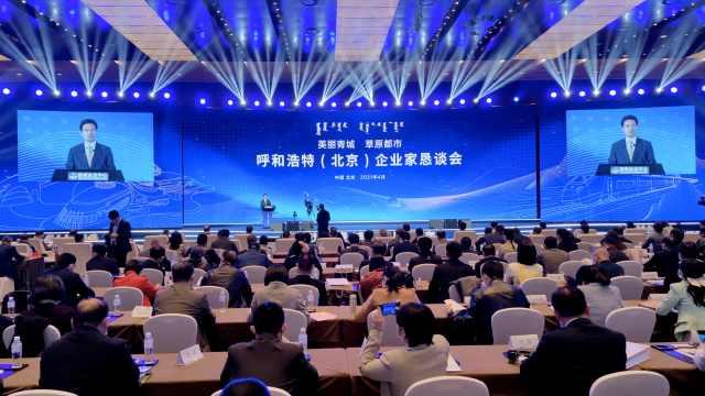 美丽青城邀您共赢,呼市在北京推介6大产业大餐