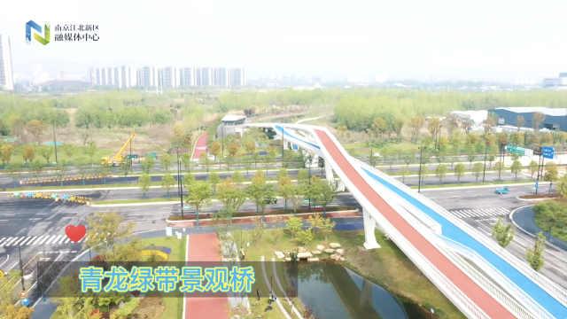 青龙绿带景观桥