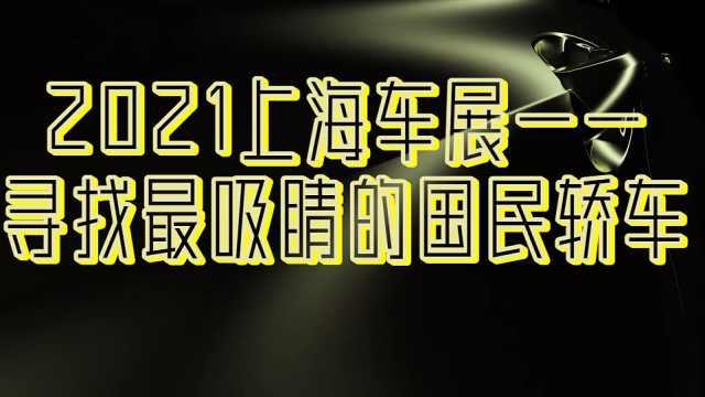 2021上海车展——寻找最吸睛的国民轿车