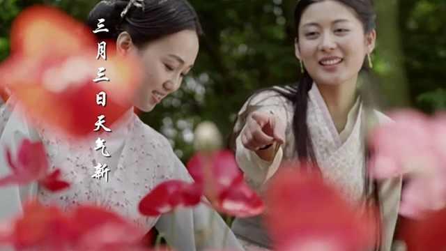 今日上巳节:三月三天气新,这是一个关于春天的节日