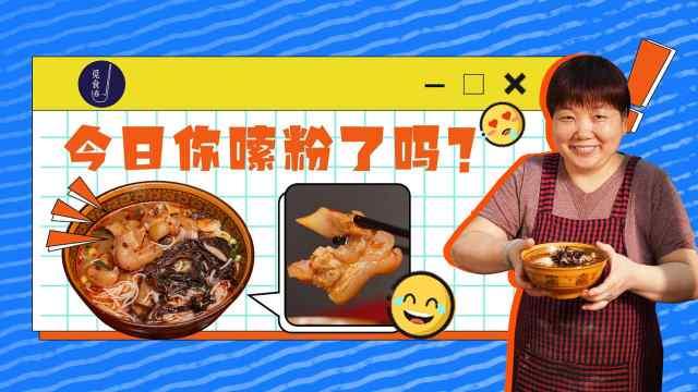 食神蔡澜连发8条微博称赞,这碗粉到底有多好吃?