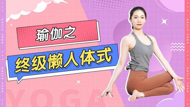 缓解腰酸背痛,懒人必练体式简易终极版!