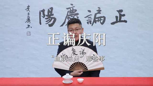 """【正谝庆阳】""""血战兰州""""那些事"""
