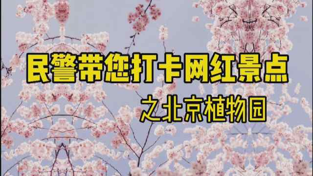 民警带您打卡网红景点之北京植物园