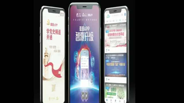 草原App智惠升级    一端在手通通都有