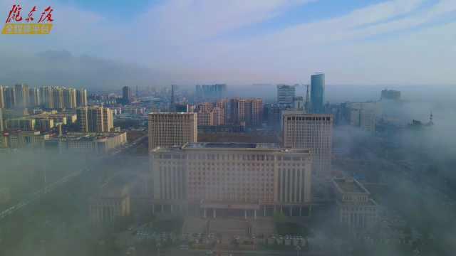 美若仙境!庆阳城市上空现平流雾景观
