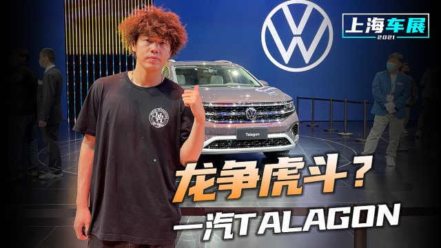 上海车展:龙争虎斗?途昂的竞争对手来了:一汽Talagon