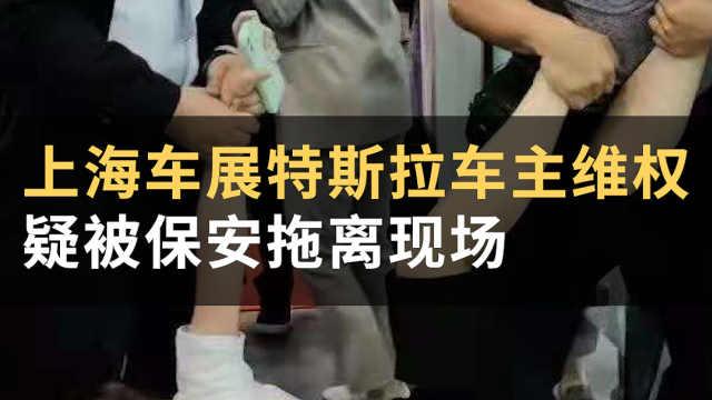 上海车展,现特斯拉车主维权,疑被保安拖离现场