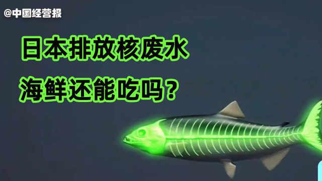 百万吨核废水入海,美国已禁止日本食品进口,海鲜还能吃吗?