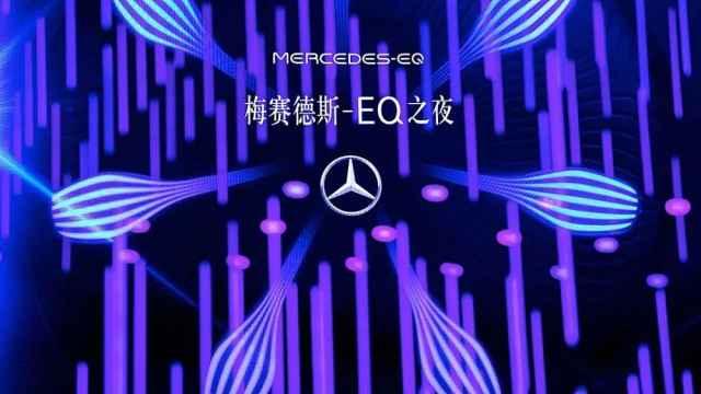 梅赛德斯-EQ中国首秀,三款纯电奔驰集体亮相