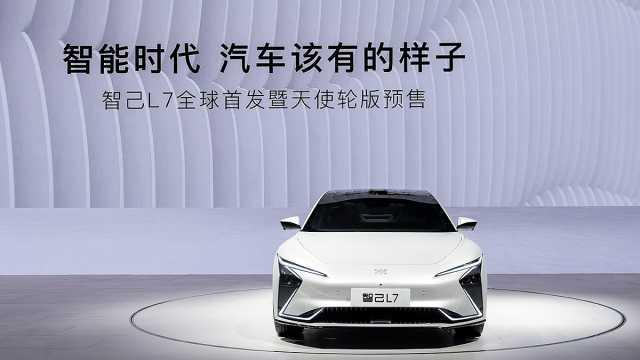 硬刚新势力品牌,智己L7预售价40.88万元