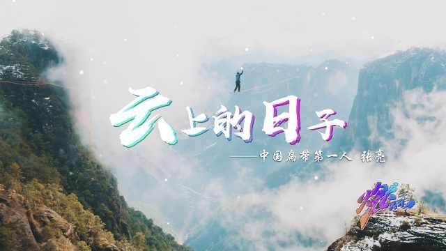 「燃·青年」云上的日子——中国扁带第一人 张亮