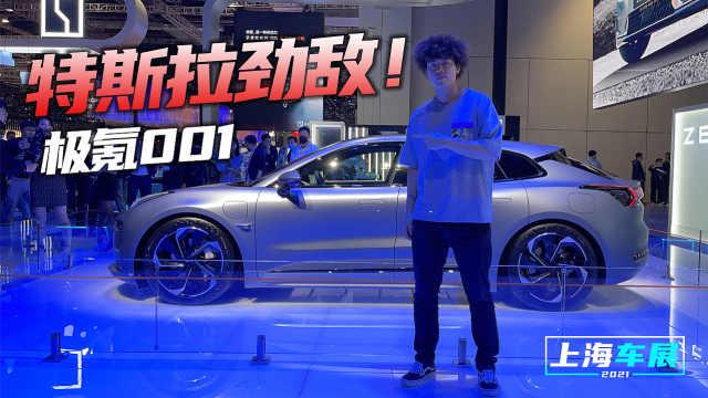 上海车展:特斯拉的劲敌!上海车展体验极氪001