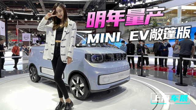上海车展:明年量产,五菱宏光MINI EV敞篷版爱了吗?