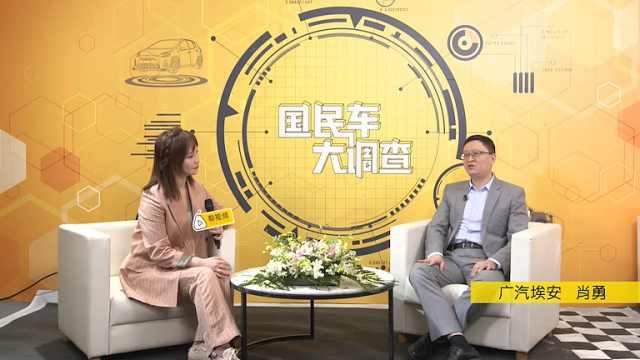 2021上海车展BOSS面对面——广汽埃安肖勇