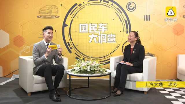 2021上海车展BOSS面对面——上汽大通项芳