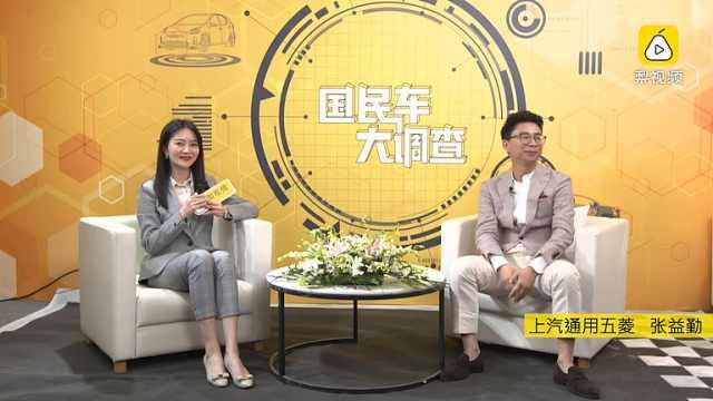 2021上海车展BOSS面对面——SGMW张益勤