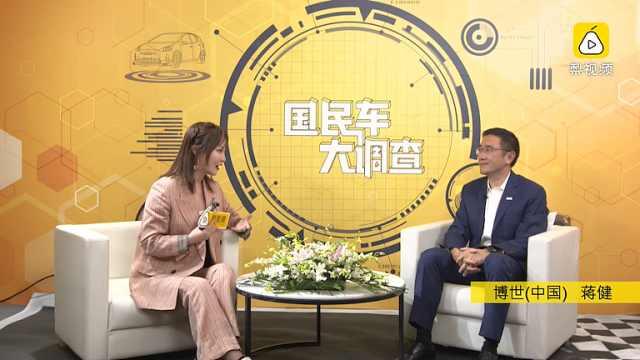 2021上海车展BOSS面对面——博世(中国)蒋健