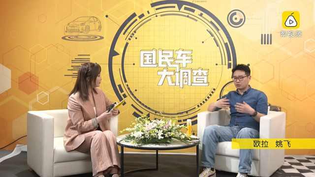2021上海车展*OSS面对面——欧拉姚飞