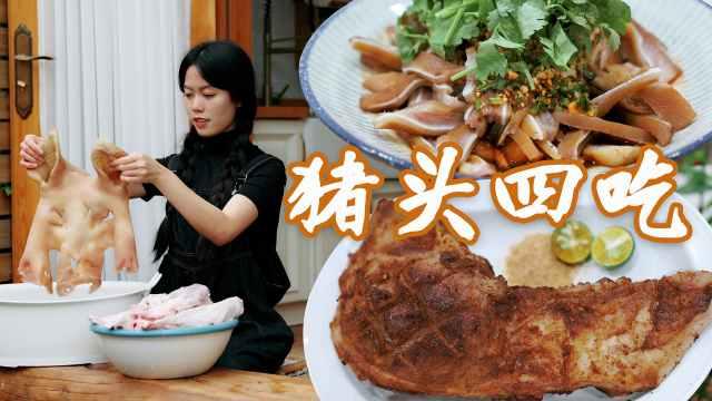 猪头这么做就对了!这是我吃过最好吃的猪头宴