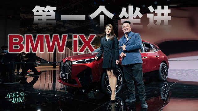 初晓敏:联合BMW首席设计师,深度解读BMW iX