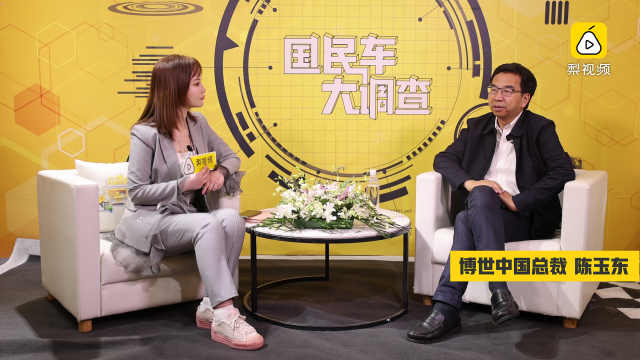 2021上海车展BOSS面对面——博世(中国)陈玉东