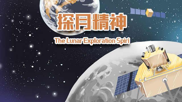 中国精神——探月精神