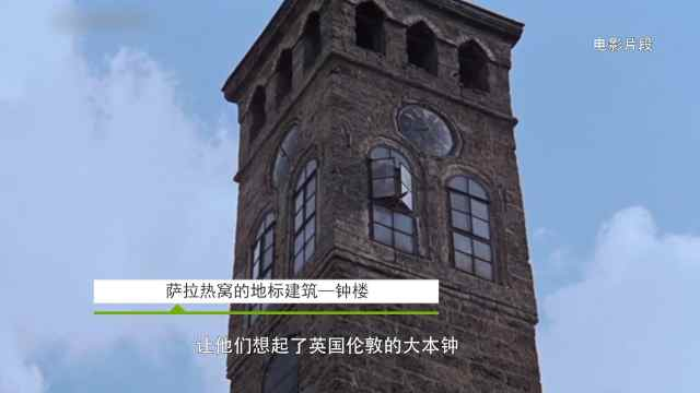 萨拉热窝钟楼
