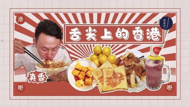 想吃还得翘班?这家香港小吃超正宗!