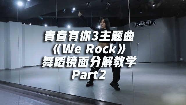 青你3主题曲《We Rock》舞蹈镜面分解教学Part2