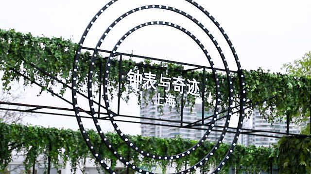赏物 | 2021W&W上海表展新品首发全体验(上)