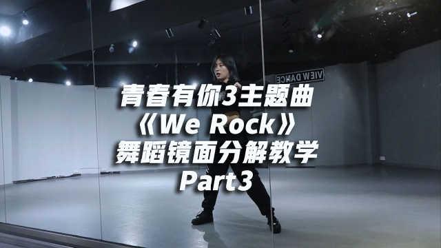 青你3主题曲《We Rock》舞蹈镜面分解教学Part3