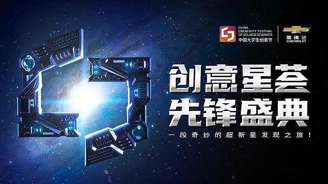 创意星荟·第二届中国大学生创意节闭幕式