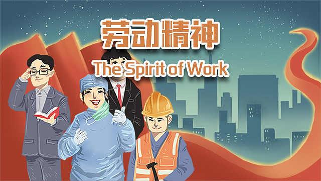 中国精神——劳动精神