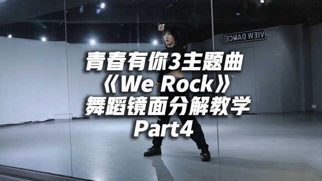青你3主题曲《We Rock》舞蹈镜面分解教学Part4
