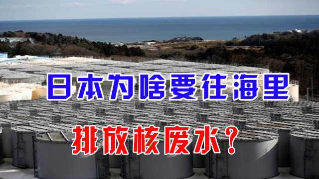 不顾全世界反对,日本执意将核废水排入大海
