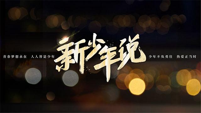 陶勇秦牛正威傅海峰新少年说