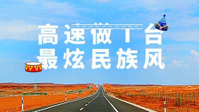 """沿着高速看中国丨京新高速作T台,""""最炫民族风""""一路唱不停"""