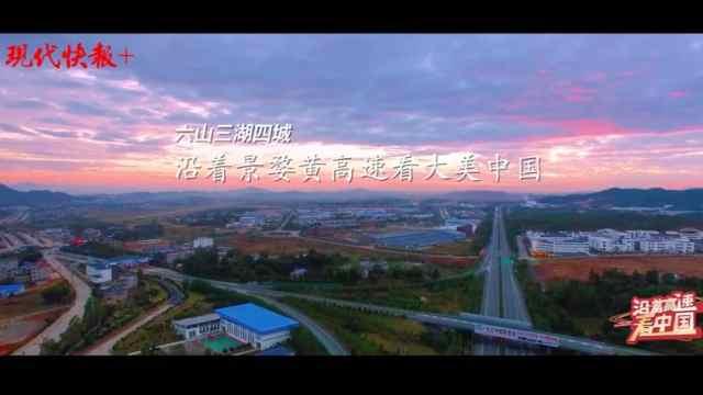 """沿着高速看中国丨邂逅醉美景婺黄,打卡""""六山三湖四城"""""""