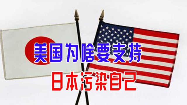 首当其冲遭受污染的美国,为何支持日本?