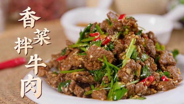 香菜拌牛肉   火遍全网最好吃的牛肉做法!嫩到舌头都打滑!