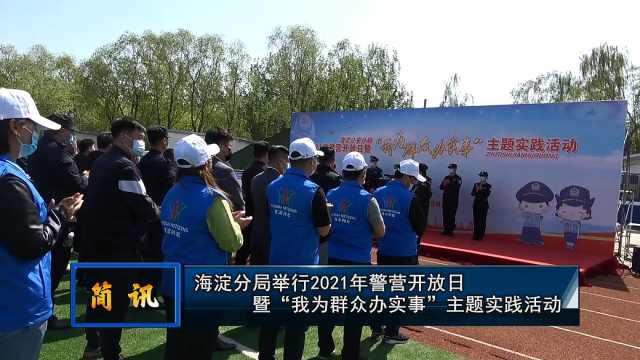 海淀分局举行2021年警营开放日