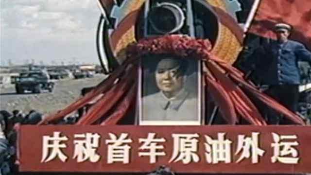 大庆油田的名字怎么来的